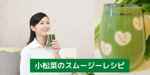 小松菜と【りんご、バナナ、キウイ】で作るスムージーレシピ