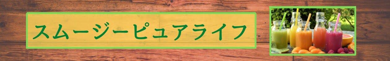 スムージーピュアライフ