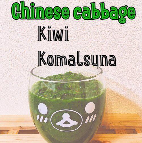 小松菜とキウイと空心菜のスムージー