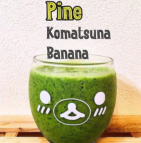 2日目:小松菜とパイナップルのバナナの置き換えダイエットスムージー