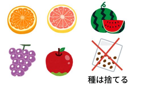 果物の種は使用しない