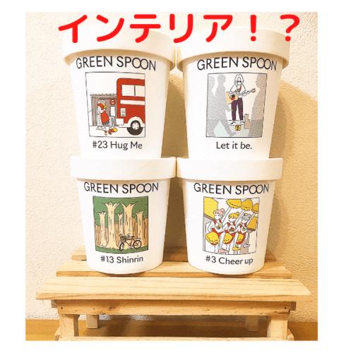 グリーンスプーン(GREEN SPOON)スムージーの容器が可愛い!と口コミで話題
