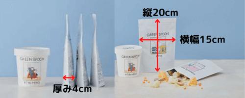 グリーンスプーン(GREEN SPOON)のパウチは、カップの約1/3の薄さ