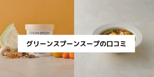グリーンスプーンスムージーとスープの口コミ調査【まずいのは本当?】