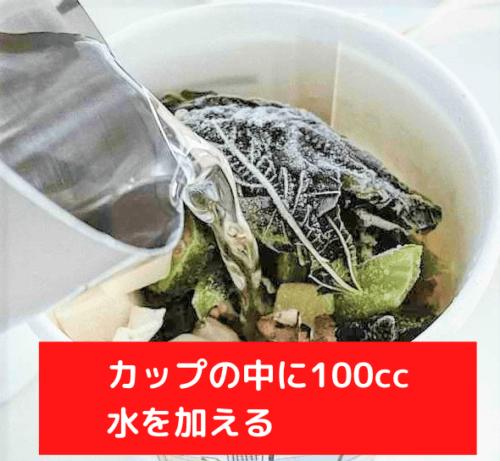 グリーンスプーン(GREEN SPOON)スープのお試しセットは電子レンジで簡単に作れる!