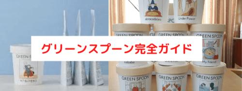 グリーンスプーン(GREEN SPOON)完全ガイド【口コミ有】