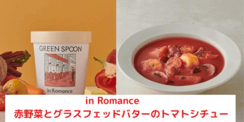グリーンスプーンスープは、プロの料理家が栄養バランスを考えて作られたレシピ