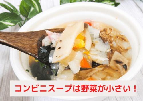 グリーンスプーン(GREEN SPOON)スープは野菜が大きくて食べ応えがあると口コミで高評価