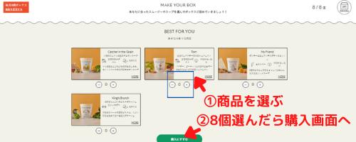 グリーンスプーン(GREEN SPOON)のパウチの注文方法