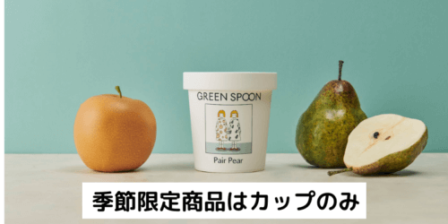 パウチにすると、グリーンスプーン(GREEN SPOON)の季節限定メニューを購入できない
