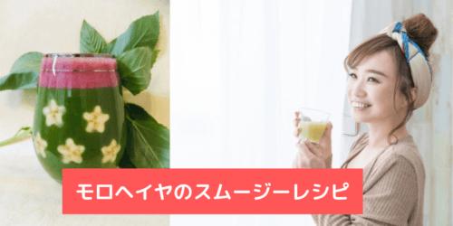 モロヘイヤスムージーの人気レシピ22選【プロが効果も徹底解説】