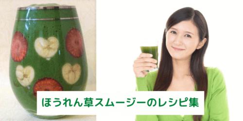 ほうれん草とバナナ、りんご、キウイのスムージー30選【効果も解説】