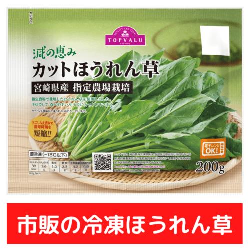 市販品の冷凍ほうれん草でスムージーを作るメリット