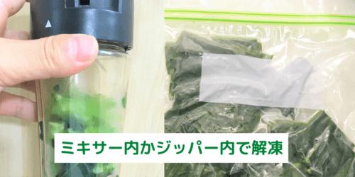 スムージーに使うほうれん草は、生で冷凍するのがおすすめ
