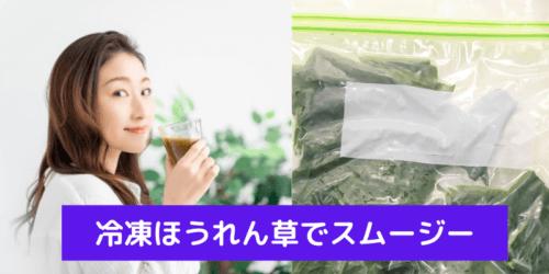 スムージーに使うほうれん草を冷凍する方法【簡単で栄養価もキープ】